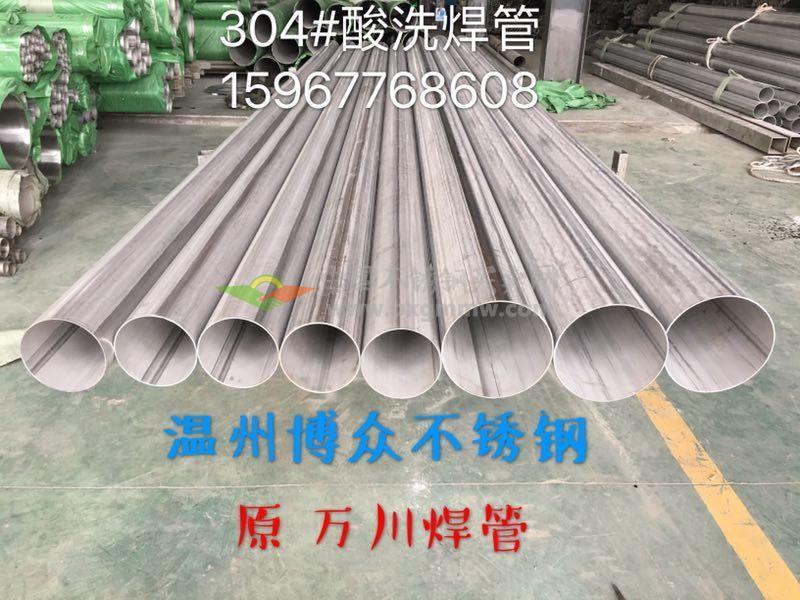 温州市博众不锈钢有限公司