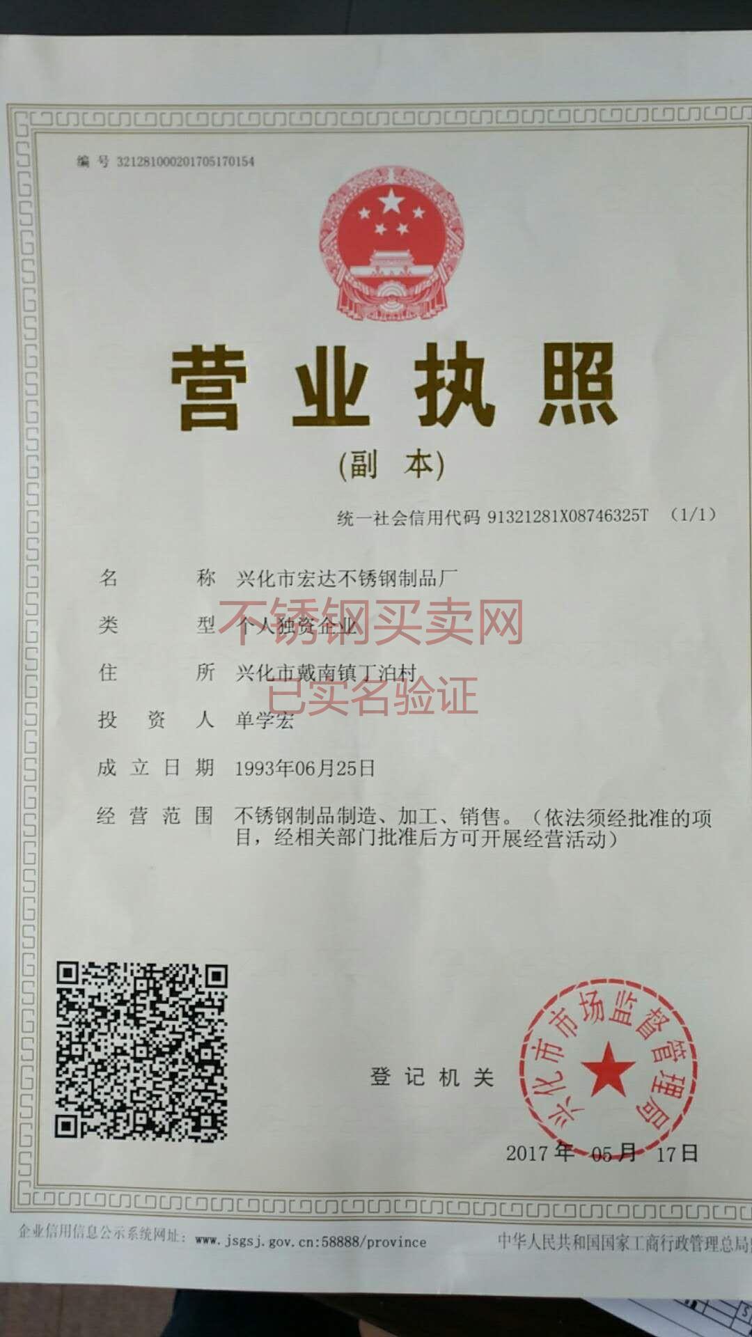 兴化市宏达不锈钢制品厂